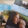 【映画】「リンドグレーン」長くつしたのピッピの作者・波乱万丈な人生のはじまり