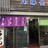 長崎県 諫早市 お食事処 山勝食堂