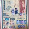 「鬼滅の刃」白十字キズ処置シリーズ コラボキャンペーン 8/31〆
