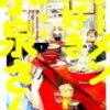 「ラーメン大好き小泉さん」4巻がおすすめ!あらすじ&面白い所は?