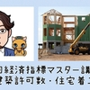 【第9回】経済指標マスター講座50〜住宅建築許可数と住宅着工件数〜