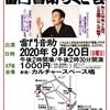 【2020年9月〜出演情報】