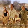 映画『サハラ 死の砂漠を脱出せよ』人気冒険小説を映画化したアドベンチャー・エンターティメントです!!
