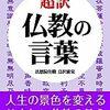 『超訳 仏教の言葉』悩み事相談のお坊さん厳選の仏教用語〜実用編