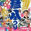大阪■9/1~2■第28回 上方はなし 彦八まつり