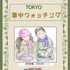 「TOKYO車中ウォッチング」 MEMEのパブー電子書籍について