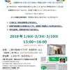 【サードオピニオン二俣川2019.2月、開催しました】