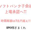 ソフトバンク子会社上場へ!!時価総額は7兆円越え!!超大型IPO