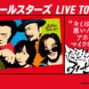 サザンオールスターズ LIVE TOUR 2019 東京ドーム千秋楽