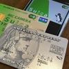 電車にたまにしか乗らない僕がSuicaチャージするクレジットカードは?