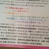 淀川区LGBT支援事業のニュースレター