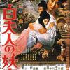 東宝特撮映画の世界 - 1950年代(ファンタジー映画) -