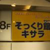 """【木曽さんちゅうは""""ぷちビッグダディ""""】第1694回「ぷちビッグダディが辿った芸人の道""""その230・モノマネ芸人さんの間で揉まれ""""」"""