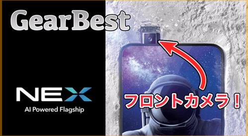 【Vivo NEX】完全ベゼルレスデザインでSnapdragon845や8GBメモリを搭載したハイスペックスマホが登場!