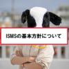 【応用情報】ISMSの基本方針について