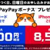 【本日5のつく日がおトク】ワイモバイルのSIMカード契約で最大17,000円相当還元!さらに3月分までの基本使用料が無料!