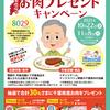 【懸賞情報】千葉県限定 イオン・マックスバリュ関東 いい歯の日 千葉県産のお肉プレゼントキャンペーン