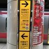 【裏技を検証】めっちゃ遠い東京駅京葉線乗換の超近道!JR公認だよ