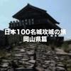 岡山県内の日本100名城と続日本100名城を制覇してきました!