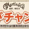 アコギ情報ブログ アコースティックマンへの道 ~71歩目 Martin(マーチン)全ラインナップ 8月1日より価格改定決定!!~