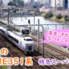 懐かしのJR中央線3部作 2015年のJR中央線・外濠付近(市ヶ谷~飯田橋周辺/東京)