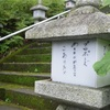 蔵王温泉の酢川温泉神社の川柳坂が面白かった。