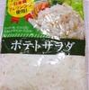 業務スーパーのオススメ・ポテトサラダ☆