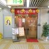 中国料理麗華園