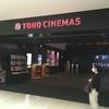 一人映画で「シン・エヴァンゲリオン」を観てきました!14日はTOHOシネマズデーで1200円♪7月14日からはTOHOウェンズデイに変わってめっちゃお得♪