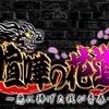 【ミッション5に挑戦】喧嘩の花道(後編)