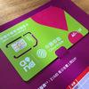 ウイグルで中国移動香港SIMを使ってみた