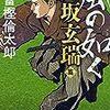 「風の如く」富樫倫太郎