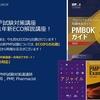PMP試験対策ブログ 2021年度新PMP試験対応 新ECO解説講座の内容とスケジュール更新