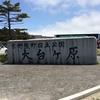 吉野熊野国立公園 大台ケ原までツーリング