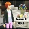 【Sims4】#51 親子の成長【Season 2】
