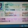 【プレイ日記】サンムーンの御三家ゲット(*^^*)