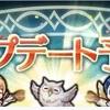 【FEH】アップデート予告 ver.4.8.0