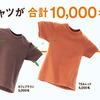クラフトボス|ユニクロユー限定カラーTシャツが合計10,000名に当たる!キャンペーン