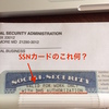 SSN番号 VALID FOR WORK ONLY WITH DHS AUTHORIZATIONの記載?永住権取得後には消える?