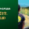 中山記念(G2)予想【固め】