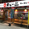芸能人にもファンの多い天下一品!鹿児島の繁華街天文館近くにも店舗があります!