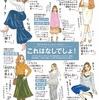 with 2016年10月号の「僕たちの好きな流行・苦手な流行特集」が面白かった