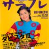 1995.11 サラブレ 1995年11月号 創刊第2号 「秋の天皇賞」大研究!/ダビスタ神殿