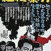 佐藤純弥の結構立派な社会派ヤクザ映画『組織暴力』
