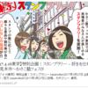 【4/16東京イベント出展】景品もらえるスタンプラリー、これはやるっきゃない!
