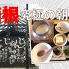 究極の朝ごはんが食べれる!箱根登山鉄道宮ノ下から五分、『箱根自然薯の森 山薬』でモーニング【最高】