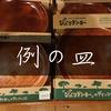 【マニア向け】びっくりドンキーのディッシュ皿を買う方法