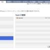 iTunesを使ったファイル共有機能を使う方法