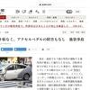 朝日新聞の「ブレーキ痕なく、アクセルペダルの障害もなし 池袋事故」  の報道に異議あり‼️
