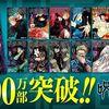【凄い】漫画『呪術廻戦』累計1500万部突破、アニメ効果で1.5倍の売れ行き
